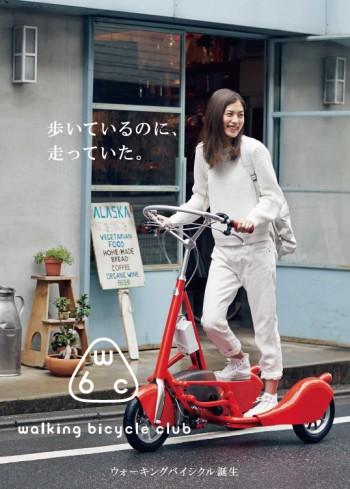 walking bicycle Shuwa Tei Muji Kenya Hara Giappone camminare bicicletta batteria elettrica